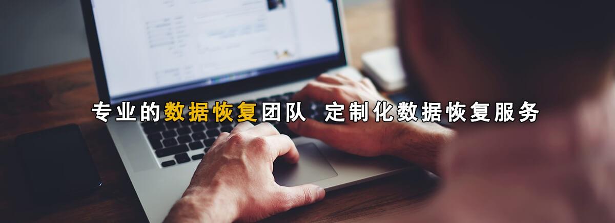 天津松楚林数据恢复中心